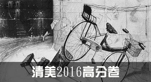 清美2016高分卷
