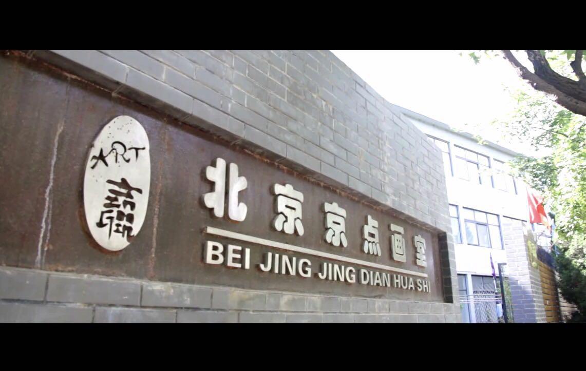 北京京点画室宣传片