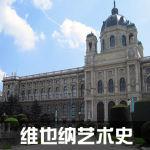 维也纳艺术史